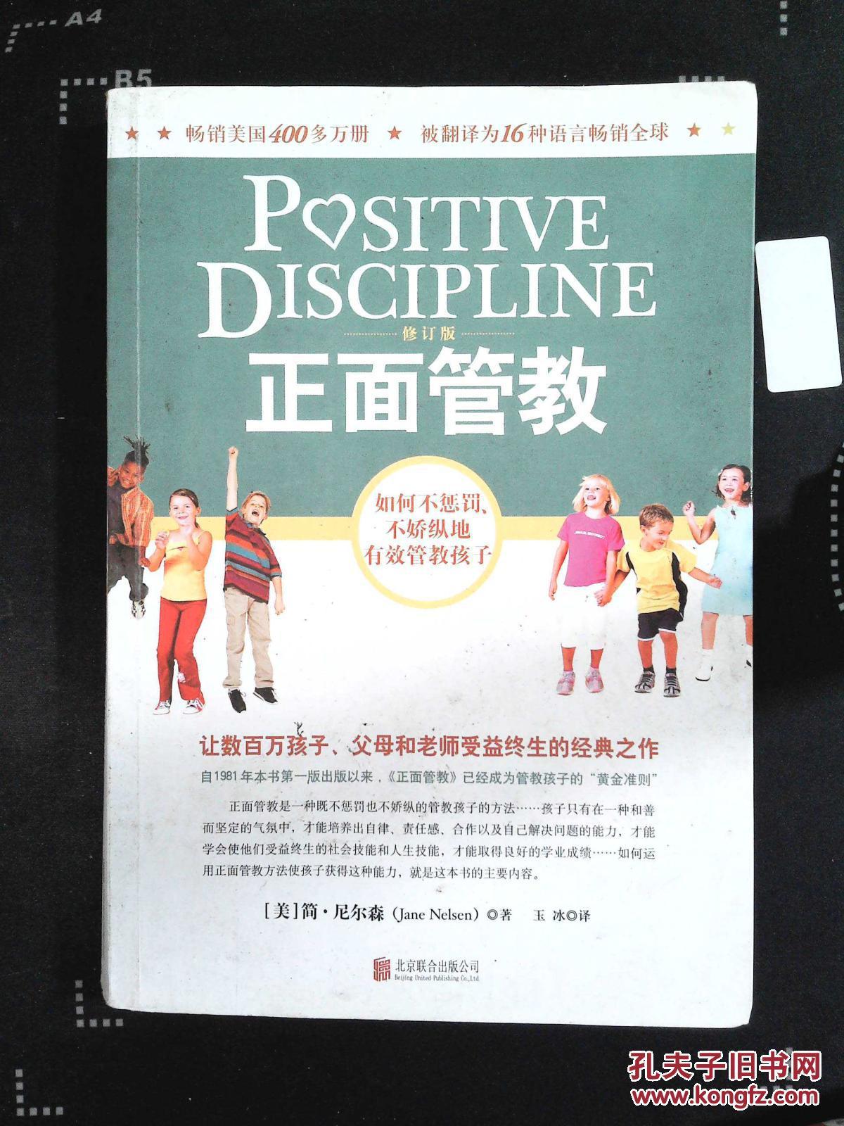 【图】正面管教(修订版)_北京联合出版公司_孔夫子旧书网