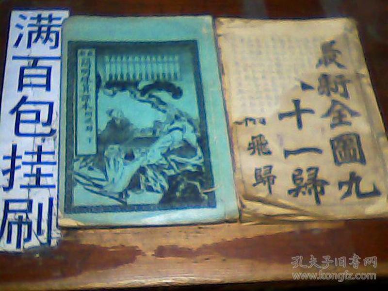 康德七年最新简明珠算课本- 附飞归(上下2卷全)上册缺封面 包邮拈挂刷