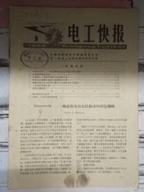 《电工快报 1966第9期》电磁线系统的发展、三相相序测试电路.....