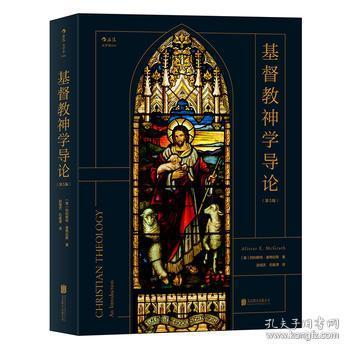 基督教神学导论(第5版)