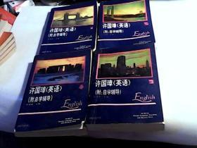 许国璋英语第1.2.3.4册全(附自学辅导)1992重印本