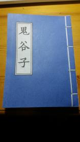 鬼谷子全书,筒子页线装高清晰度影印.