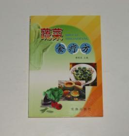 蔬菜食疗方  2005年