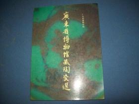 广东省博物馆藏陶瓷选-16开92年一版一印