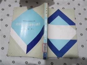 各国小学课程比较研究(1976年台湾原版)