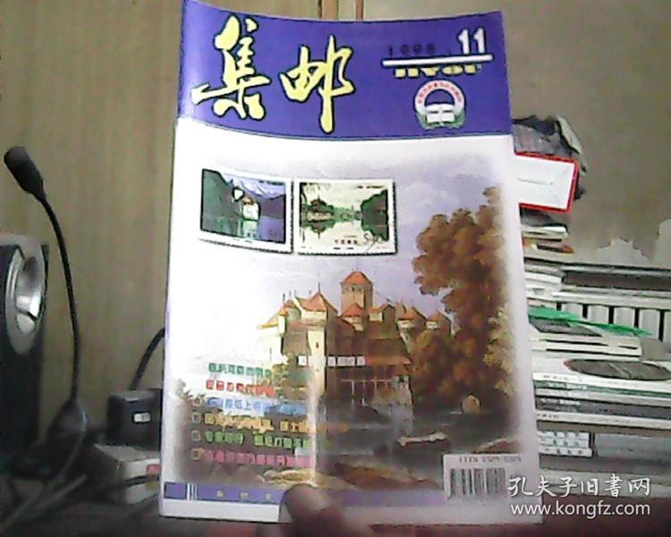 集邮 1998年 第11期 总第349期