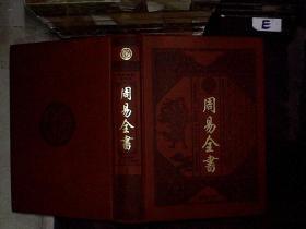 周易全书 1