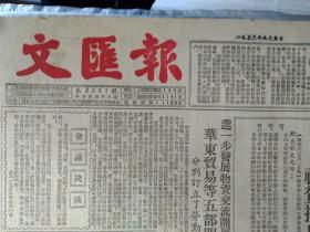 1952年9月3《文汇报》