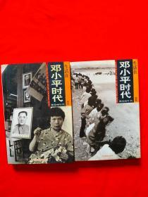 生活在邓小平时代:视觉80年代,和90年代(套装上下册)摄影集