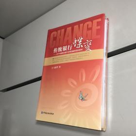 传统银行蝶变--关于中国商业银行经营战略转型的思考(软精装)【全新未拆塑封,正版现货,收藏佳品 看图下单】