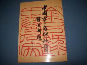 中国古今名印欣赏-16开88年一版一印