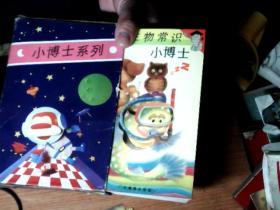 小博士系列【全套8本】  书整体九品     Q2