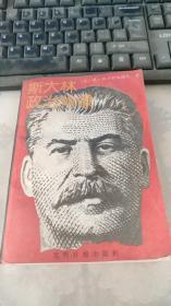 斯大林政治肖像