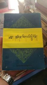 藏传因明概论(藏文)