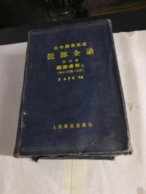 古今图书集成医部全录.第四册.脏腑身形.上 精装