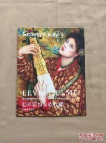 苏富比2013秋季拍卖会 勒弗霍姆家族收藏 英国油画巨作