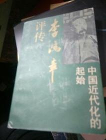 李鸿章评传:中国近代化的起始