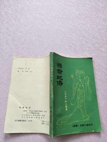 杨贵妃传【实物图片】