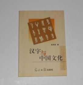 汉字与中国文化 2004年1版1印