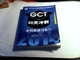 2014硕士学位研究生入学资格考试GCT30天冲刺·全科串讲(4合1)