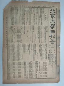 民国报纸《北京大学日刊》1925年第1634号 8开2版  有严显杨君事略等内容