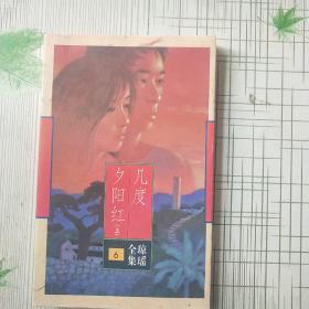 【琼瑶全集】6几度夕阳线(上)