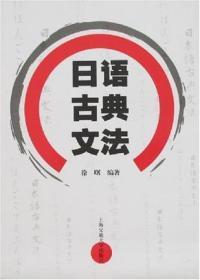 日语古典文法