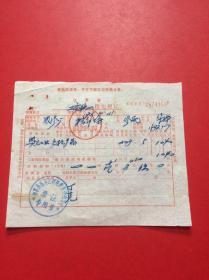 文革,带语录,江苏省,税完税证