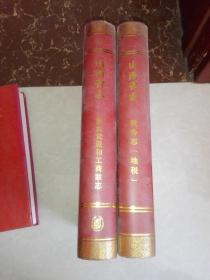 山西省志  税务志(地税)