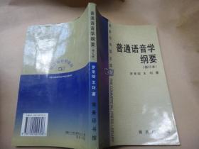 普通语音学纲要 修订本 带语言学家王均签名打印信札1页