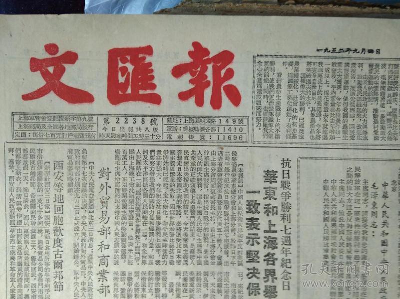 1952年9月4《文汇报》