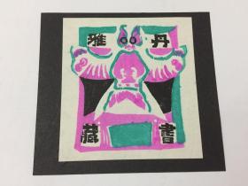 小版画藏书票:陈雅丹、藏书票原作《风筝》
