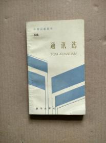 通讯选(作者东生签名本)