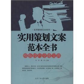 实用管理范本系列:实用策划文案范本全书