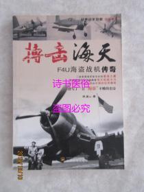 搏击海天:F4U海盗战机传奇——经典战史回眸(兵器系列)