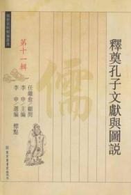 特价 释奠孔子文献与图说 第十一辑 儒教资料类编丛书