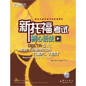 新东方大愚英语学习丛书:新托福考试核心语法
