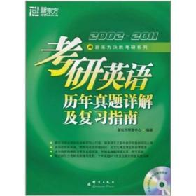 2002-2011新东方考研英语历年真题详解及复习指南