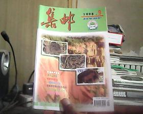 集邮 1998年 第9期 总第347期