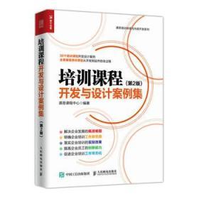 培训课程开发与设计案例集 第2版