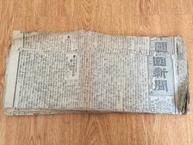 一战时期(1915年)日本报纸《中国新闻》剪报一本68张:一战大量新闻报道,日军进军德国占领的青岛相关报道,日本国内政治军事新闻,日本历史研究连续发刊