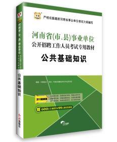 2015华图最新版·河南省(市、县)事业单位公开招聘工作人员考试专用教材:公共基础知识