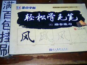 轻松学毛笔(4综合练习)