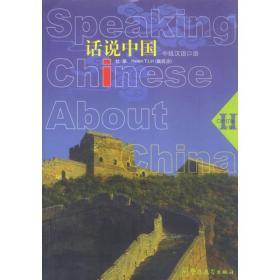 中级汉语口语·话说中国(修订版下册)
