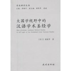 大国学视野中的汉语学术圣经学