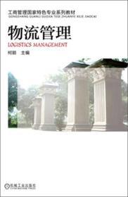 工商管理国家特色专业系列教材:物流管理