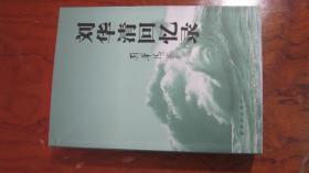 【刘华清回忆录  刘卓明签赠本
