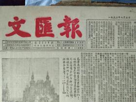 1952年9月5《文汇报》