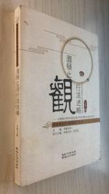 黄梅禅文化与荆楚佛学丛书:圆 顿止观行法述略---以智者大师在当阳玉泉寺所述《摩诃止观》为中心