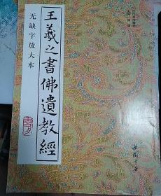 王羲之书佛遗教经